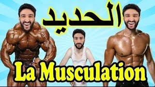 Simo Sedraty -  الحديد - L'musculation