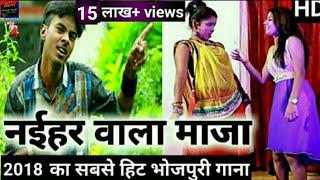 2018 का सबसे हिट भोजपुरी गाना-नईहर वाला माजा-New Bhojpuri Hot HD Video SOng width=
