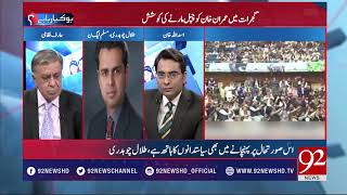 Ho Kya Raha Hai - 13 March 2018 - 92NewsHDPlus