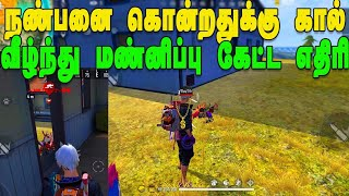 Fun with Enemy's and hackers   Free Enemy funny moments   Run Gaming Tamil