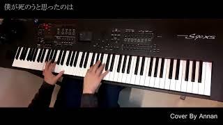 僕が死のうと思ったのは (내가 죽으려고 생각한 것은)  Amazarashi (아마자라시) 中島美嘉 Piano Cover (피아노 연주) ピアノ