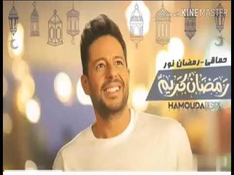 محمد حماقى رمضان نور/ رمضان كريم