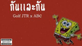 Golf JTR - กันและกัน - Feat. ABC (MixTape)