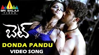 Bet Video Songs | Donda Pandu Video Song | Bharath, Priyamani | Sri Balaji Video width=