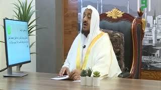 قراءة القرآن الكريم للنفساء والحائض من الهاتف -  الدكتور عبدالله المصلح
