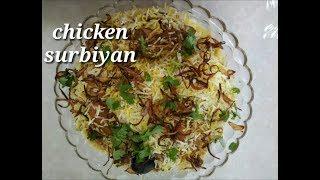 Chicken surbiyan/ ഈദ് സ്പെഷ്യൽ  ചിക്കൻ സുർബിയാൻ /arebian rice with chicken