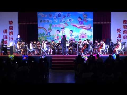 1040605鹿草國小弦樂團畢業音樂晚會 - YouTube
