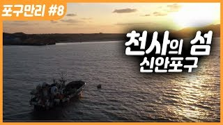 포구만리 8부 - 천사의 섬, 신안포구 다시보기