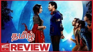 Stree movie Review in Tamil | Weekend Reviews | Channel ZB