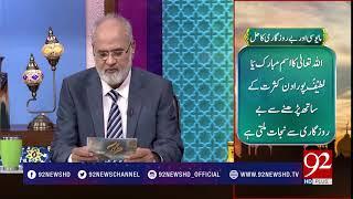 Quote: Hazrat Ali A.S - 29 March 2018 - 92NewsHDPlus