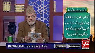 Quote | Hazrat Ali (RA) | Subh E Noor | 8 Dec 2018 | 92NewsHD