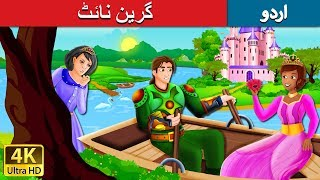 گرین نائٹ | The Green Knight Story In Urdu | Urdu Kahaniya | Urdu Fairy Tales
