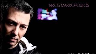 Νίκος Μακρόπουλος-Ψυχανάλυση