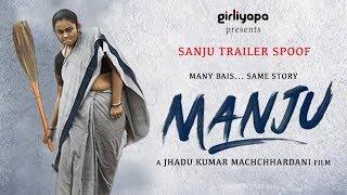 Manju - Kahani Ek Bai Ki | Sanju Trailer Spoof | Girliyapa Unoriginals width=