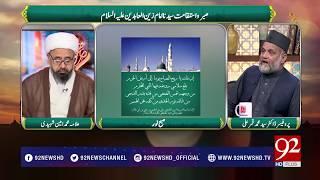 Subh E Noor | Nazir Ahmed Ghazi| Patience of Hazrat Imam Zain ul Abideen | 26 April 2018 | 92NewsHD