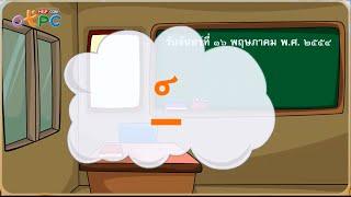 คำที่มีไม้ทัณฑฆาตกำกับ - สื่อการเรียนการสอน ภาษาไทย ป.3