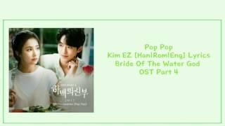 Kim EZ (김이지)– Pop Pop [Han|Rom|Eng] Lyrics Bride Of The Water God OST Part 4
