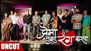 Prema Tuza Rang Kasa (प्रेम तुझा रंग कसा)   TV Show Launch   UNCUT -  Upcoming Marathi TV Serial