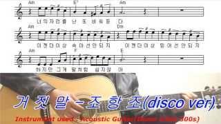 거짓말(조항조) - disco version Guitar cover