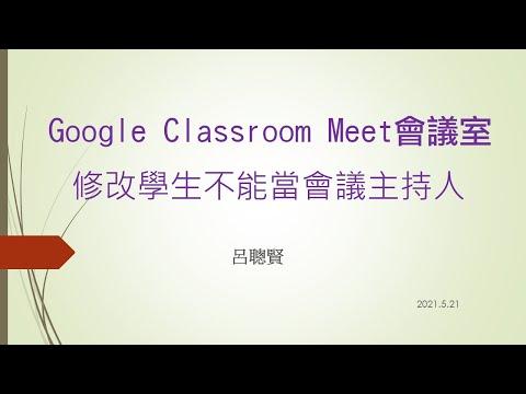 A12_ Google Meet 修改學生不能當會議主持人 - YouTube