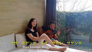 Rasa Sayange ラサ サヤンゲ DU@ (JAPAN-INDONESIA ACOUSTIC COVER )