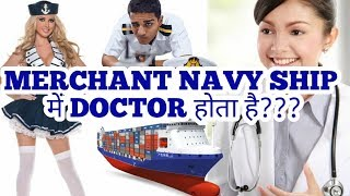 Merchant Navy, Do doctors sail in ships?How medical emergencies are dealt in ship?CHAMBz BANG