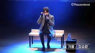 [풀영상] 정승환(Jung Seung Hwan), 쇼케이스서 라이브로 열창한 '그 겨울'