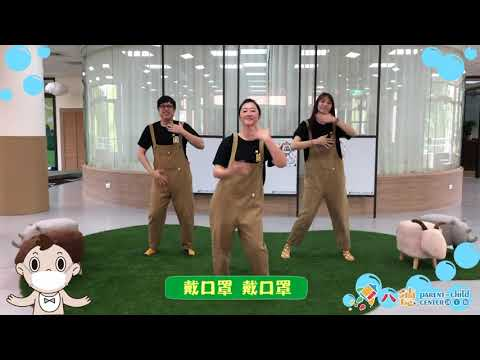 【運動會的進場舞】洗手舞《病毒躲貓貓》 - YouTube