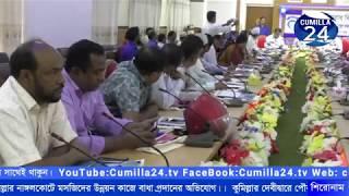 কুমিল্লায় দুর্নীতি প্রতিরোধ বিষয়ক কর্মশালা