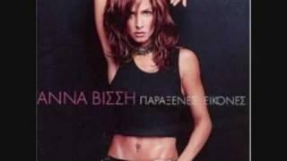 Paraisthiseis Anna Vissi CD RIP Lyrics
