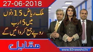 Muqabil   SC orders Malik Riaz to deposit Rs5 billion   Rauf Klasra   27 June 2018   92NewsHD