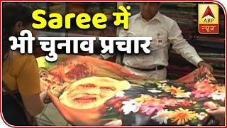 Unique Election Campaign With 'Narendra Modi Print' On Sarees | ABP News