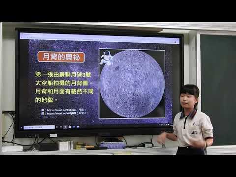 天文專題報告 月球 - YouTube