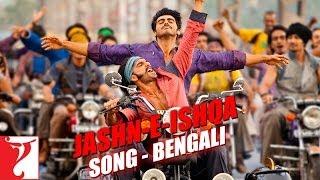 Jashn-e-Ishqa - Full Song - [Bengali Dubbed] - Gunday