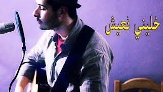 Oussama Gliti ( Original Song ) - خليني نعيش