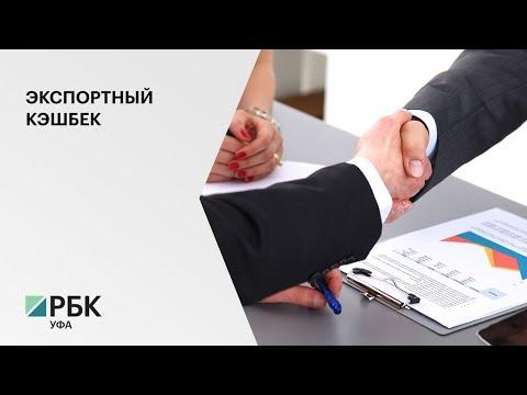 30 млн руб. выделит РБ на экспортный кэшбек для субъектов МСП