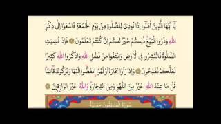 Cuma Sûresi 9.Ayet Hafız Yasin ARDA