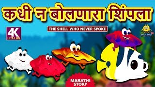 कधी न बोलणारा शिंपला - Marathi Goshti   Marathi Stories   Marathi Fairy Tales   Marathi Katha