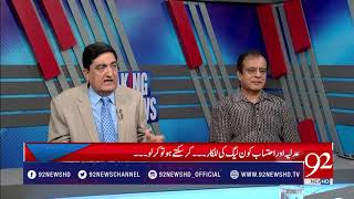 Breaking Views with Malick - 13 October 2017 - 92NewsHDPlus