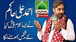 Ahmad Ali Hakim Naat kalam 2017 New Punjabi Naat part2 width=