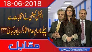 Muqabil | Unfair Acceptance Of Nomination Papers for election | Rauf Klasara |18 June 2018|