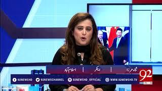 News Room - 07 December 2017 - 92NewsHDPlus