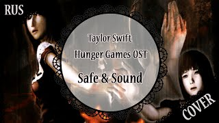 【蓮】Safe & Sound (RUS)【歌ってみた】