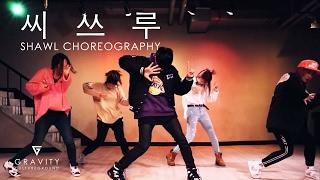 씨쓰루- (feat 개코, Zion.T) -  PRIMARY | SHAWL CHOREOGRAPHY