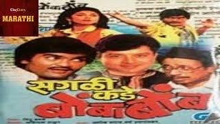 Saglikade Bombabomb | मराठी कॉमेडी फिल्म | अशोक सराफ, प्रशांत दामले, वर्षा उसगांवकर