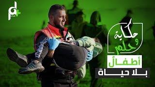 شاهد الإصابة بالإعاقة تزداد بين أطفال غزة بسبب الاحتلال