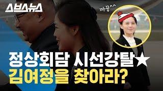 ★시선강탈★ 남북정상회담에 오조오억 번 등장하는 김여정? / 스브스뉴스