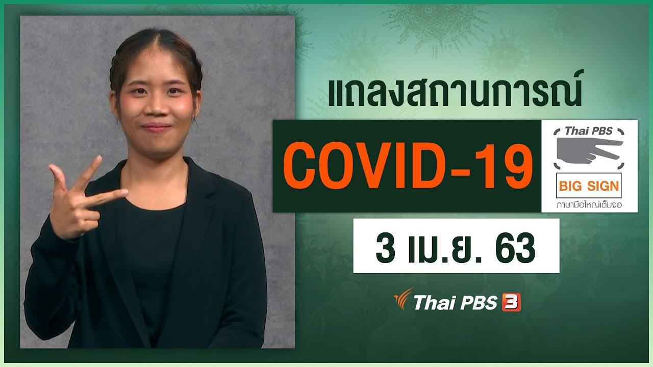 ศูนย์แถลงข่าวรัฐบาลฯ แถลงสถานการณ์โควิด-19 [ภาษามือ] (3 เม.ย. 63)