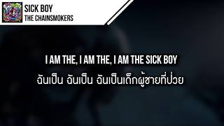 แปลเพลง Sick Boy - The Chainsmokers