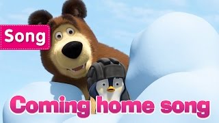 Masha And The Bear - Coming home song (All in the family)